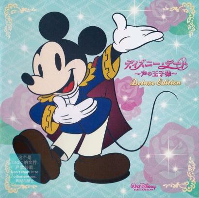 Disney Date ~ Koe no oujisama ~ Deluxe Edition