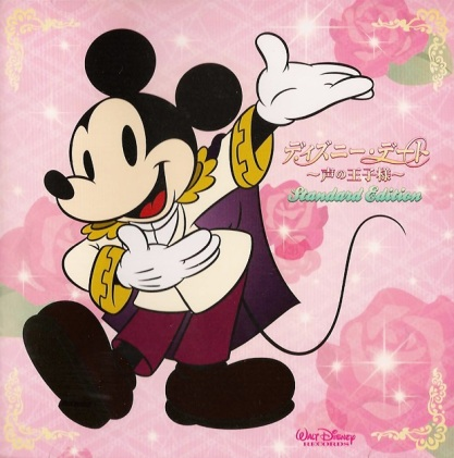 Disney Date ~ Koe no oujisama ~ Standard Edition