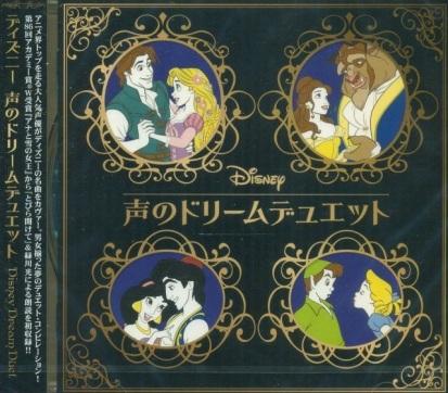 Disney koe no Dream Duet cover 1